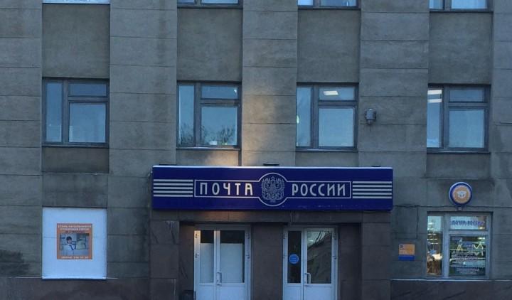 """Филиал ФГУП """"Почта России"""", ул.Большая Покровская, д.56"""