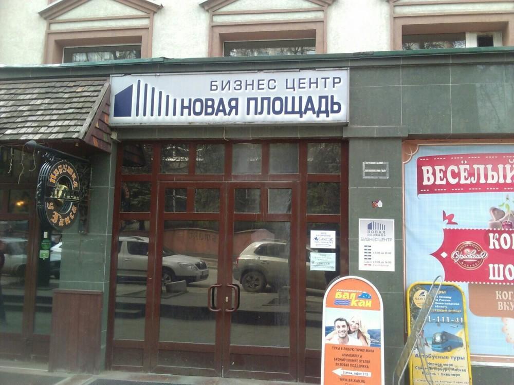 """БЦ """"Новая площадь"""" г.Н.Новгород, ул.Костина, д.4"""