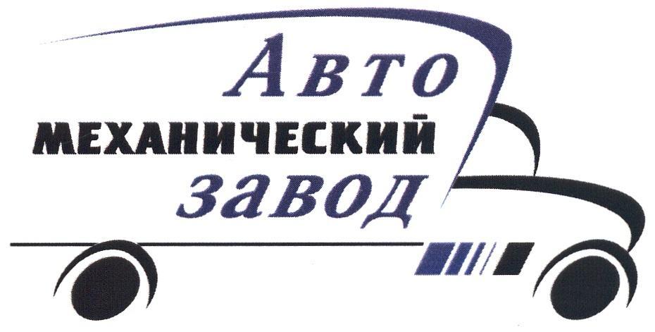 """ООО """"Автомеханический завод"""", п.Кудьма"""