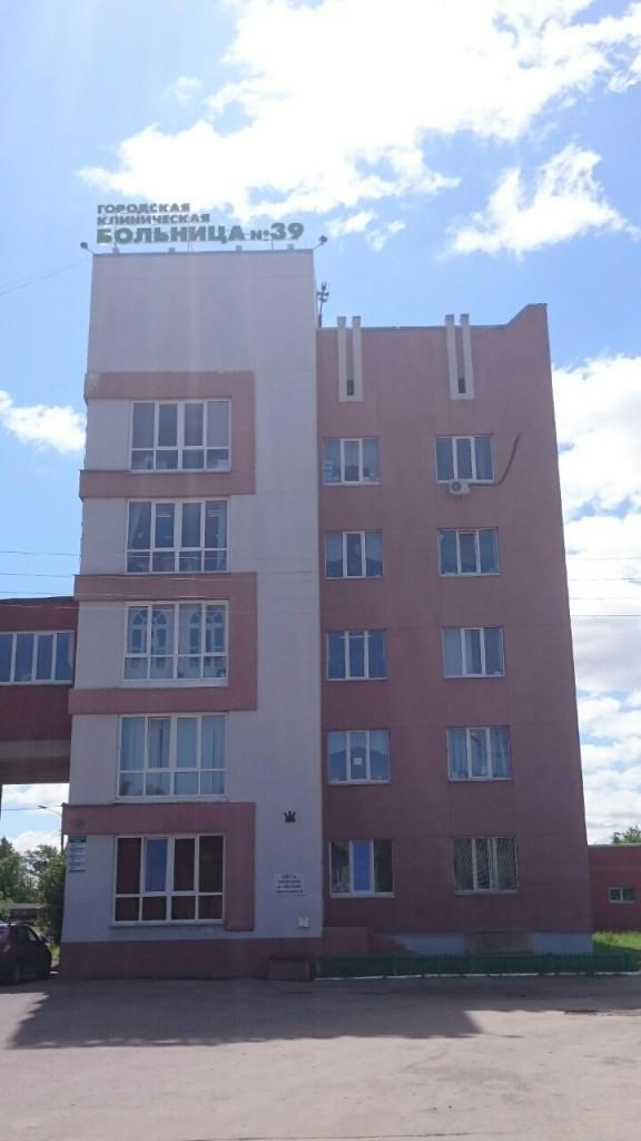 Городская клиническая больница №39, г.Н.Новгород, Московское шоссе, д.144