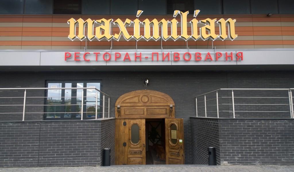 """Ресторан """"Maximilian"""", ТРК """"Небо"""", ул.Большая Покровская, д.82"""