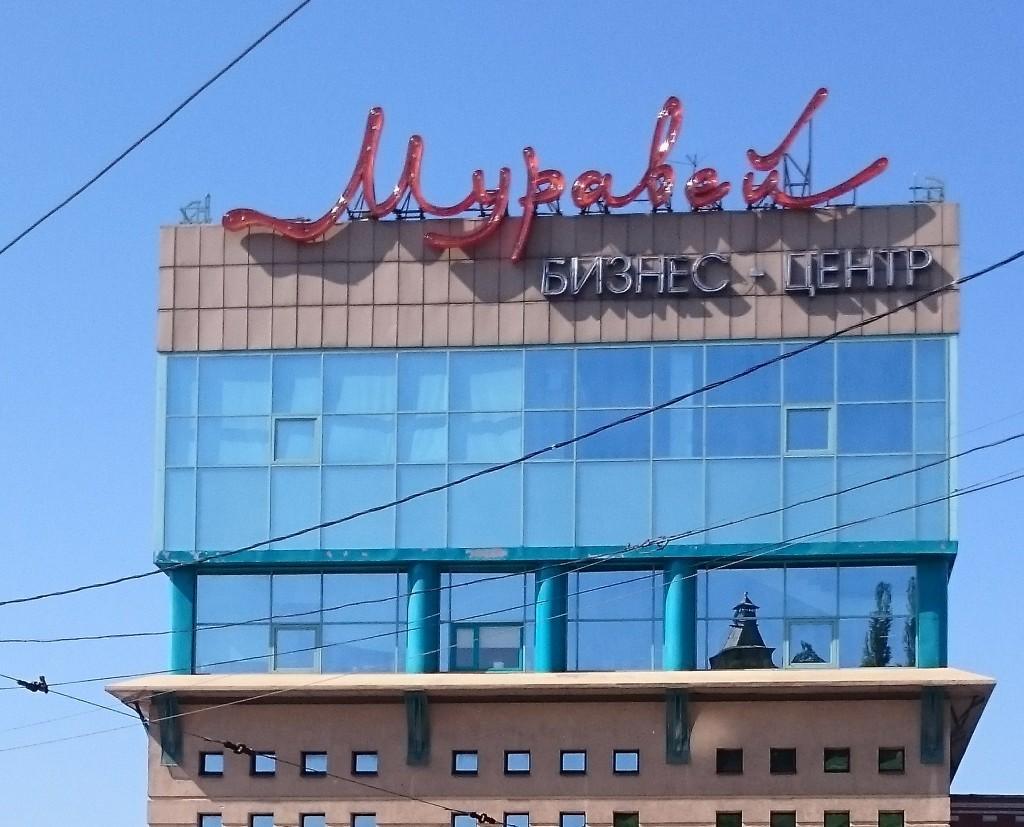 """Бизнес-центр """"Муравей"""" г.Н.Новгород, ул. Рождественская, д.13"""