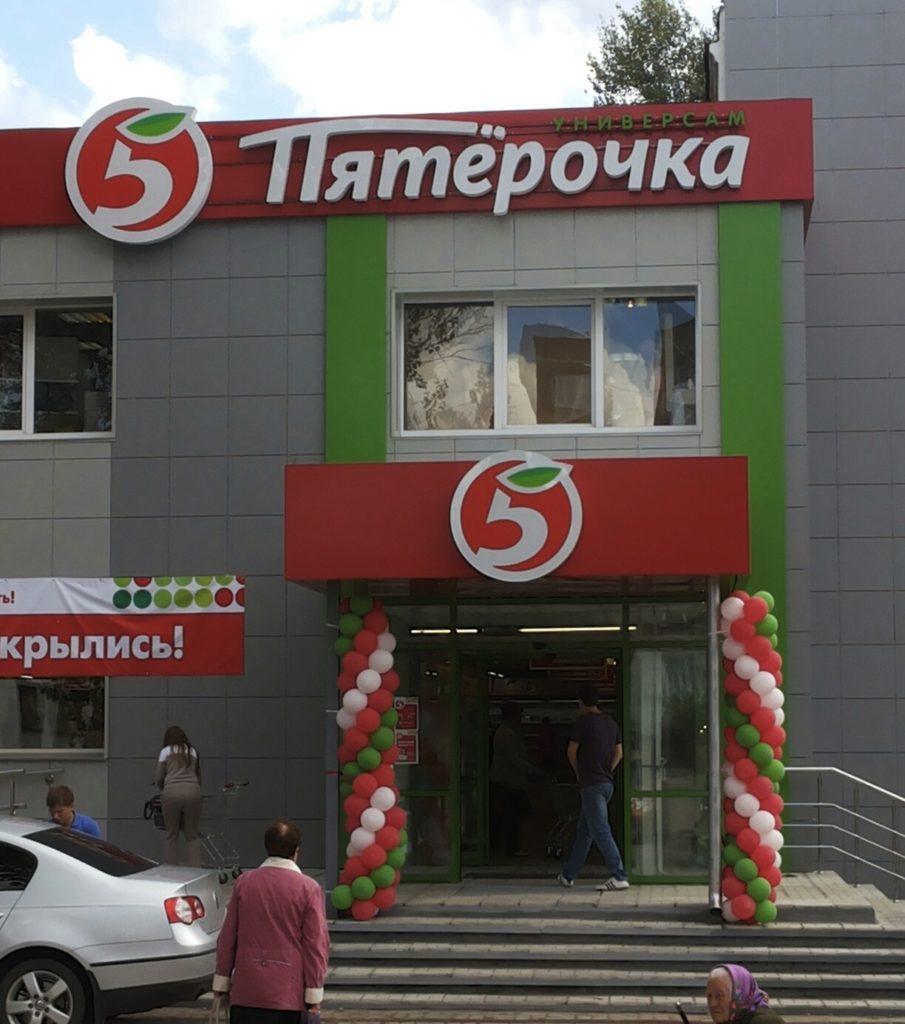 "Магазин ""Пятерочка"". г.Нижний Новгород"