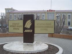 Нефтеперерабатывающий завод, АНПЗ