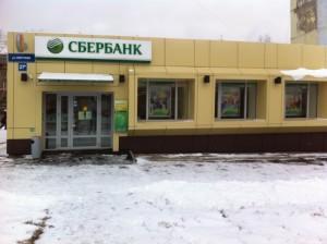Отделение Сберегательного банка. г.Братск, Иркутская область