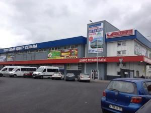 "Супермаркет ""Сельма"". г.Калининград"