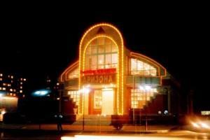 Торговый центр «Аризона»