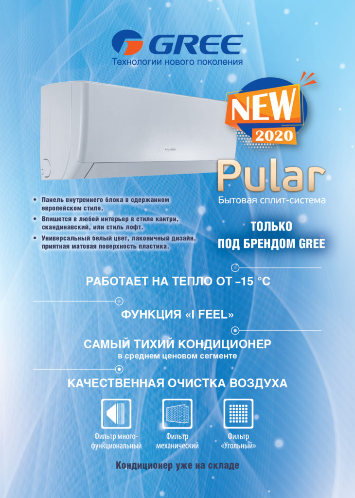 Pular – самый тихий кондиционер в среднем ценовом сегменте бытового климатического оборудования GREE. - ВЕНТКЛИМАТ