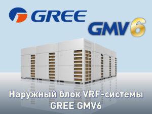GREE GMV6 - уже в продаже! - ВЕНТКЛИМАТ