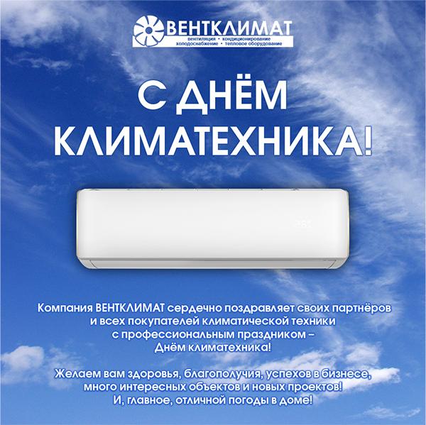 С ДНЕМ КЛИМАТЕХНИКА!!! - ВЕНТКЛИМАТ