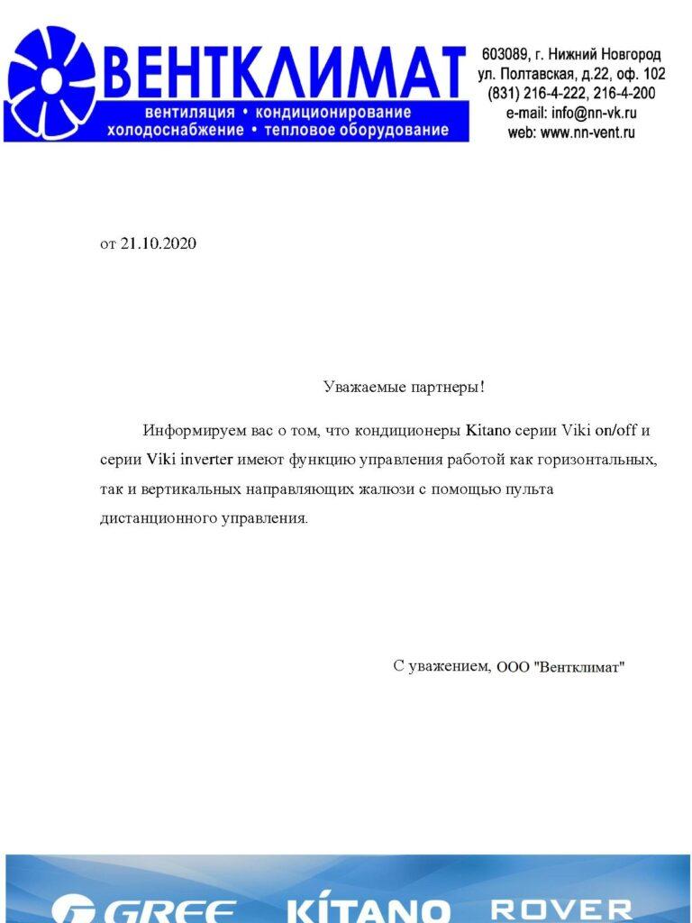 Кондиционеры KITANO серия VIKI - ВЕНТКЛИМАТ