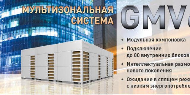 Мультизональная система GREE GMV6