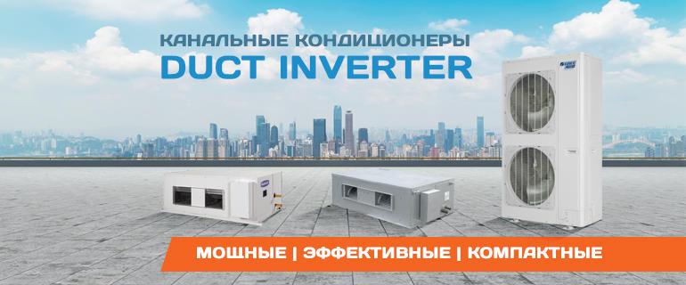 Duct Inverter – канальные кондиционеры большой мощности - ВЕНТКЛИМАТ