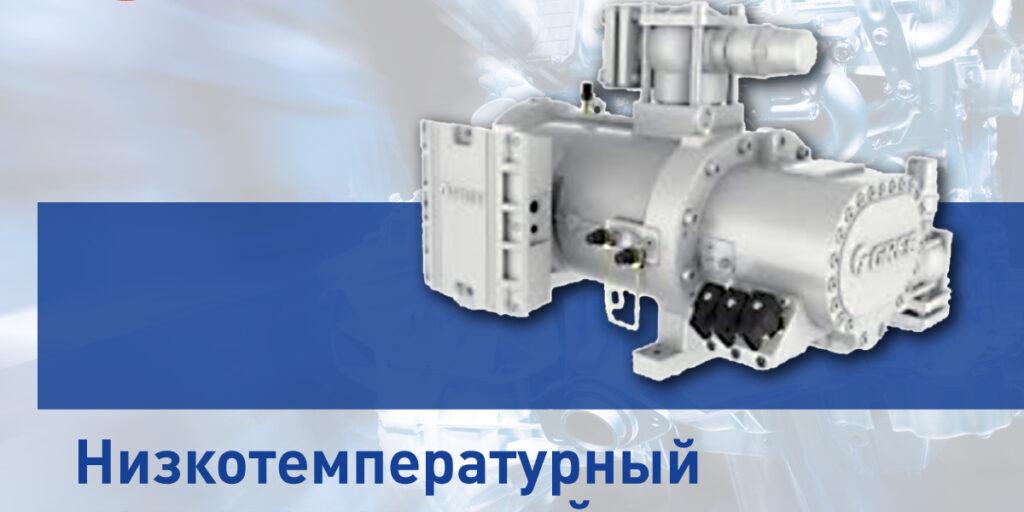 Низкотемпературный полугерметичный винтовой компрессор GREE