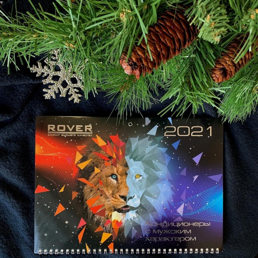 Новые календари ROVER!