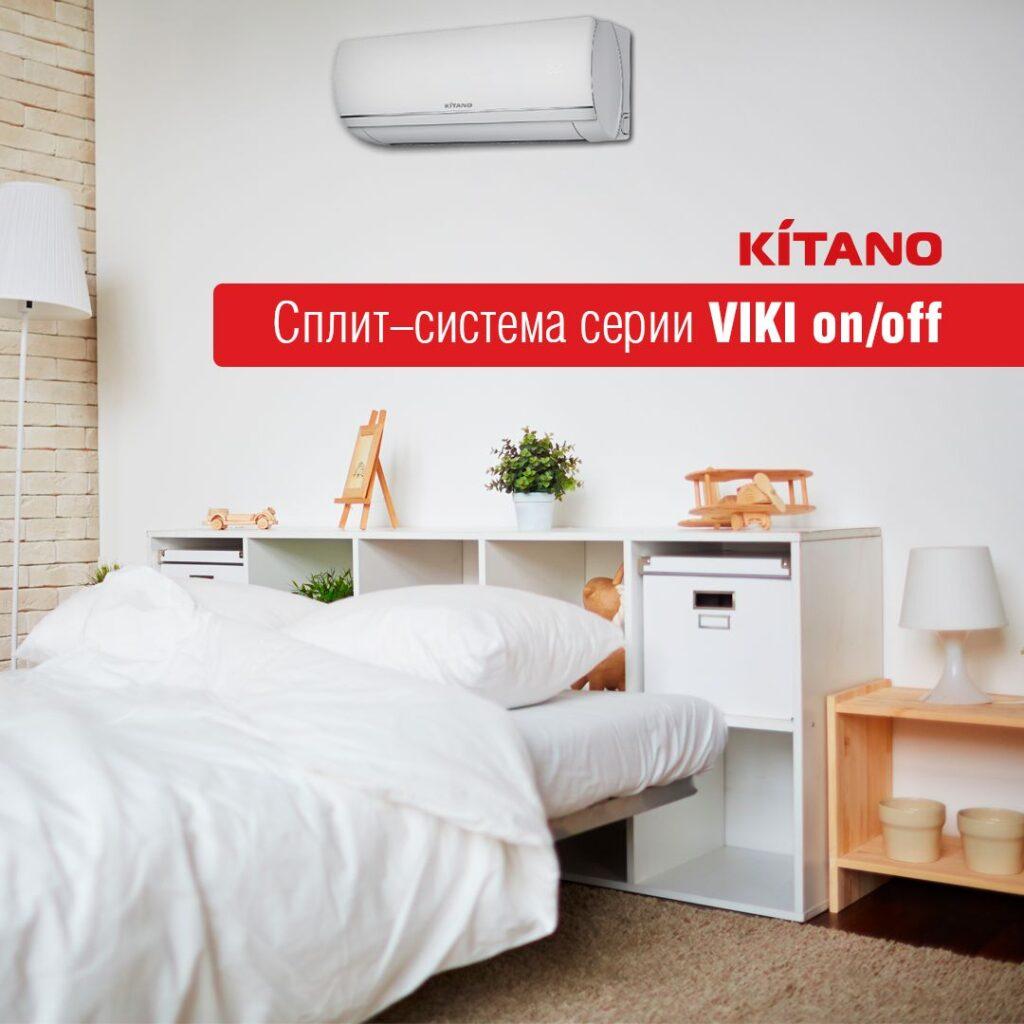 Новые модели кондиционеров KITANO серии Viki on-off - ВЕНТКЛИМАТ