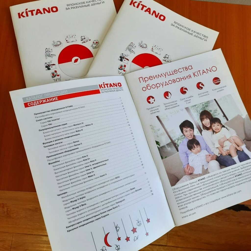 Каталог климатического оборудования бренда KITANO-2021 - ВЕНТКЛИМАТ