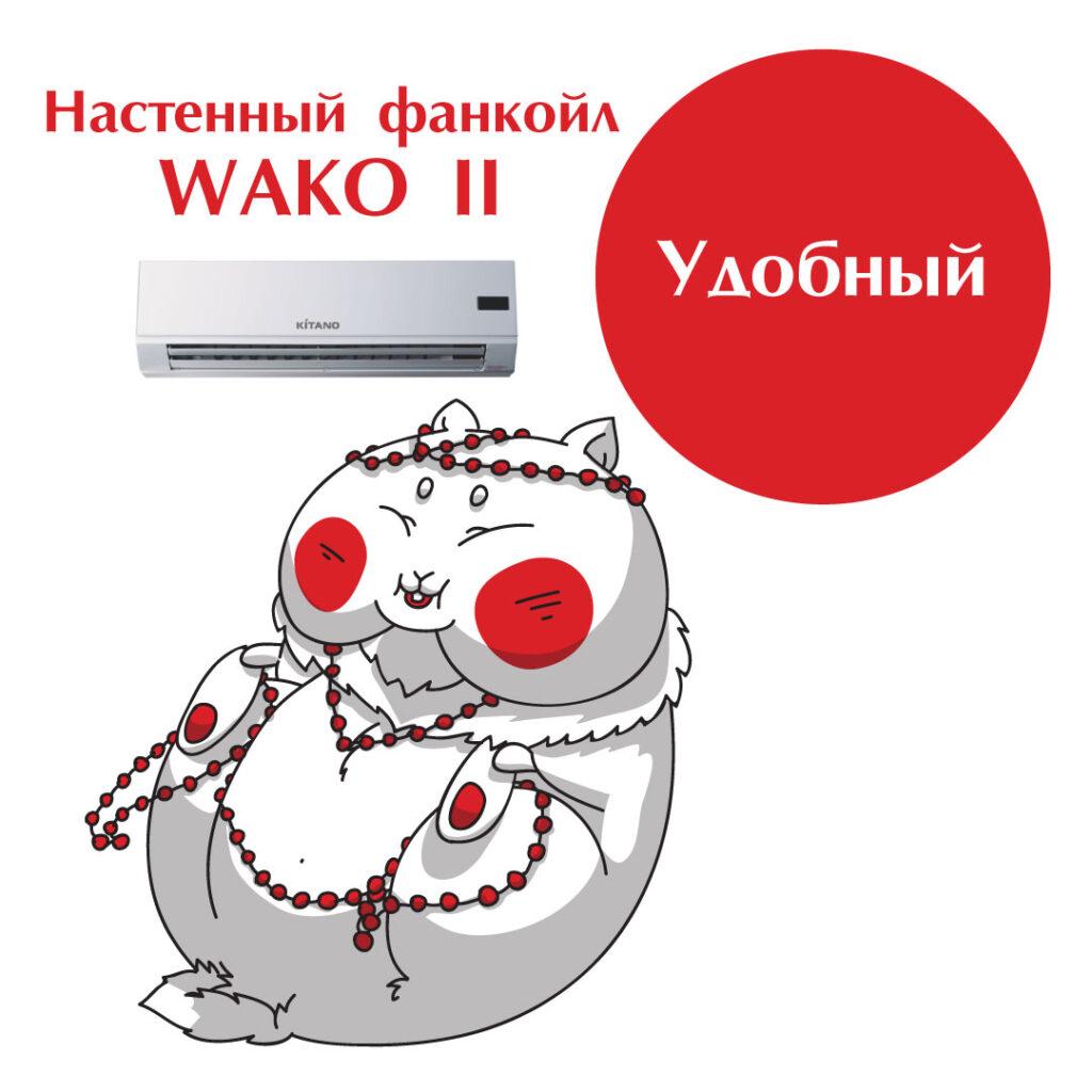 Февральский дух Kitano – WAKO II - ВЕНТКЛИМАТ