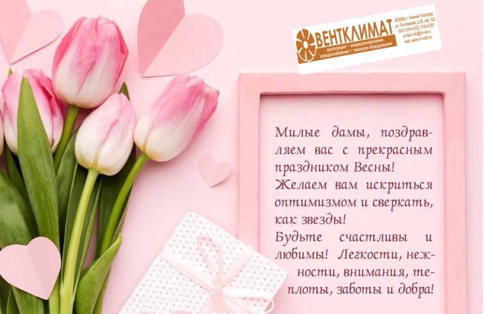 Поздравляем с наступающим праздником - 8 Марта! - ВЕНТКЛИМАТ