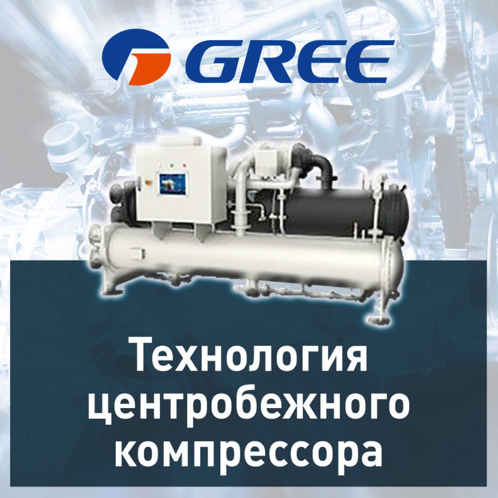 Технология центробежного компрессора GREE сертифицирована CAST