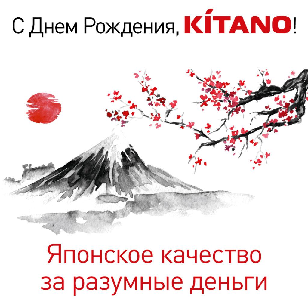 День Рождения бренда KITANO