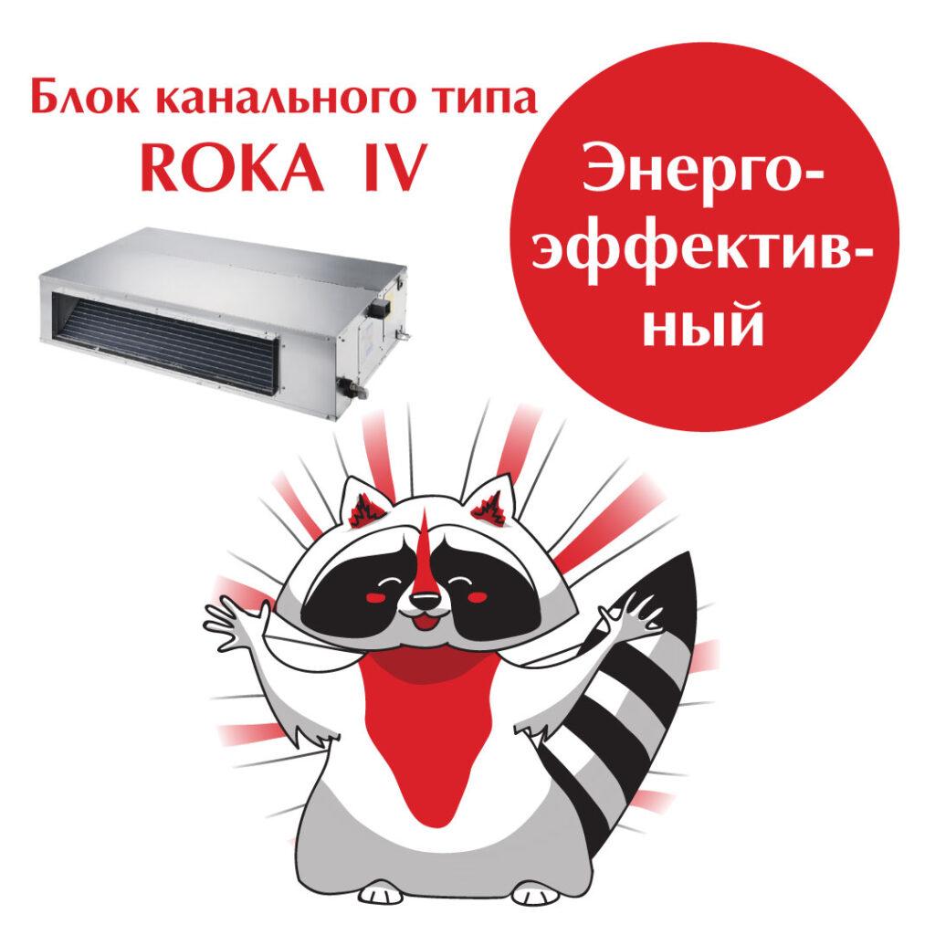 Мартовский дух Kitano – ROKA IV - ВЕНТКЛИМАТ