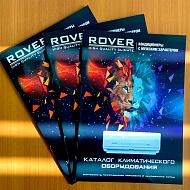 Каталог климатического оборудования бренда ROVER-2021