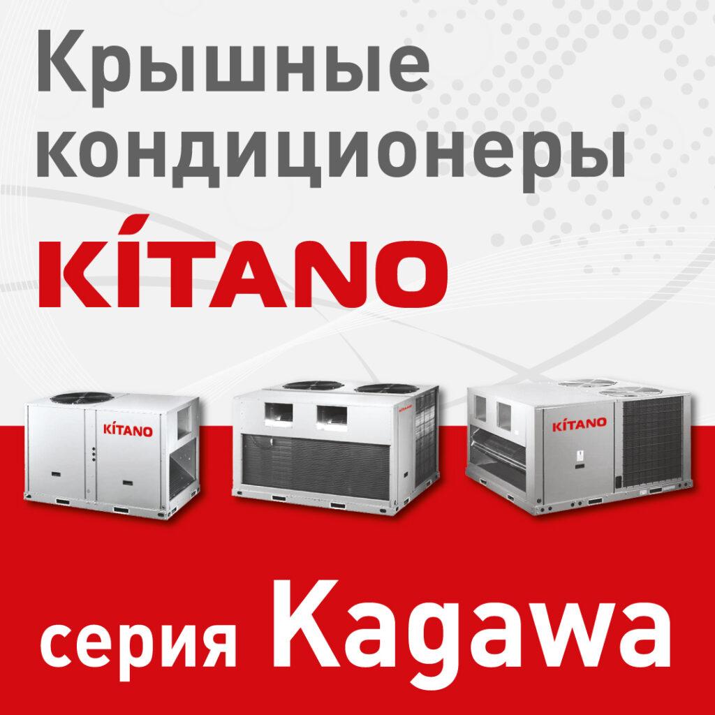Крышные кондиционеры Kitano серии Kagawa