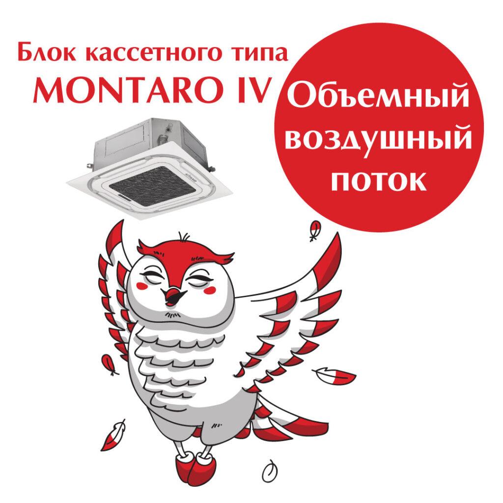 Апрельский дух Kitano – MONTARO IV - ВЕНТКЛИМАТ