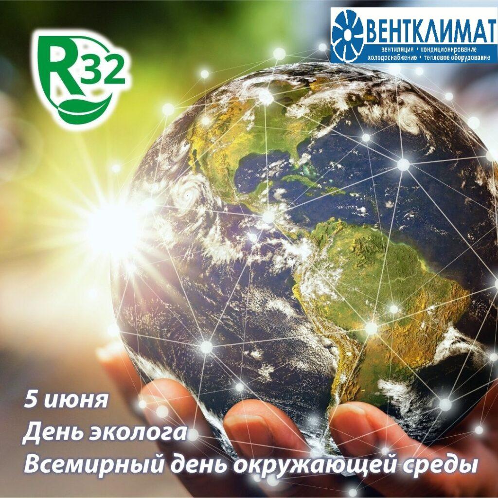 5 июня – Всемирный день окружающей среды (День эколога) - ВЕНТКЛИМАТ