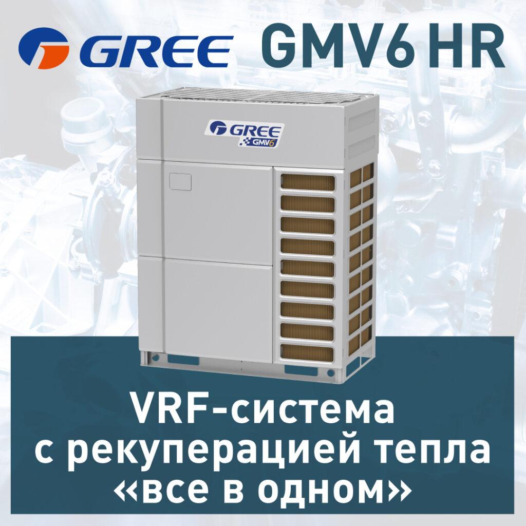 GREE представляет VRF-систему с рекуперацией тепла «все в одном» и новейшими технологиями - ВЕНТКЛИМАТ