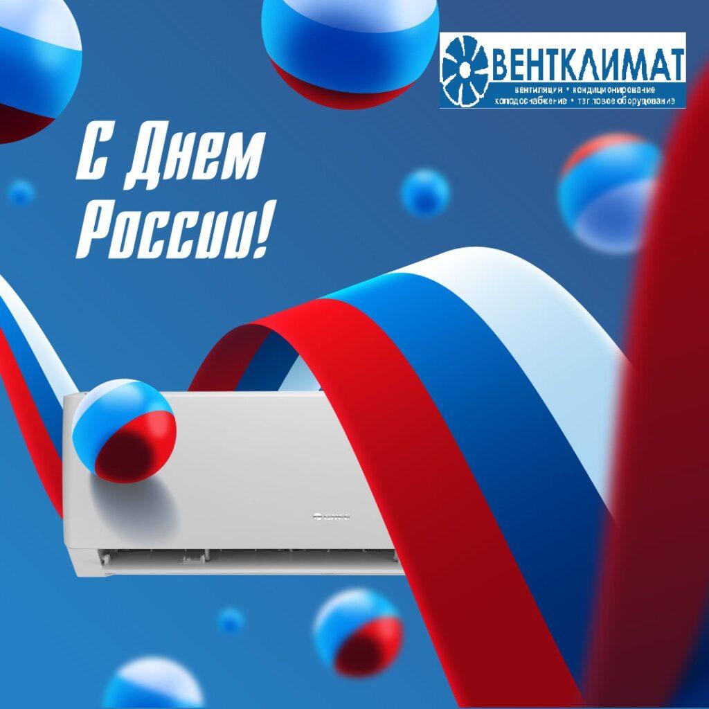 С Днем России! - ВЕНТКЛИМАТ