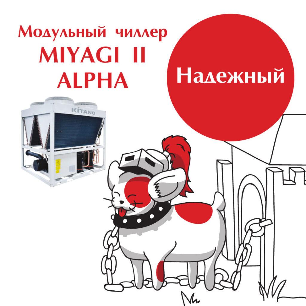 Августовский дух Kitano – Miyagi II Alpha