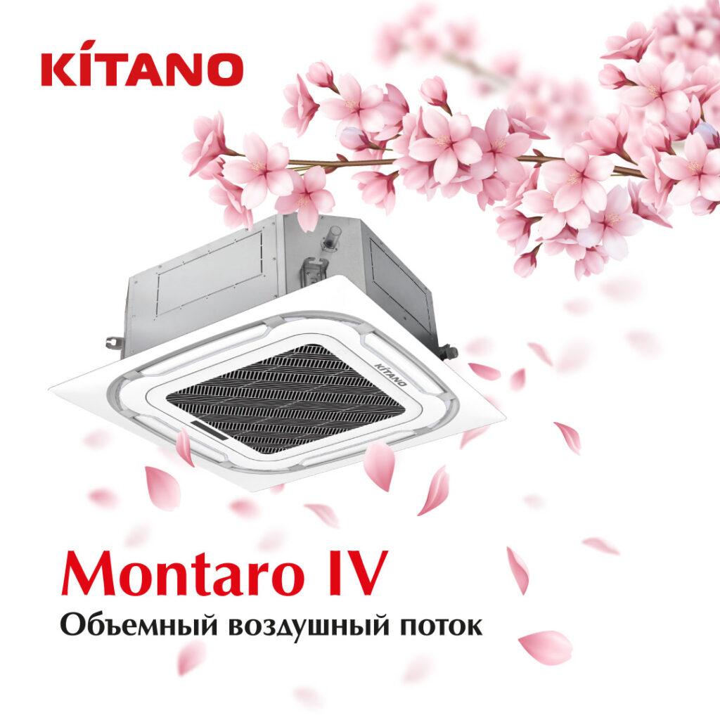 Кассетный кондиционер Kitano серии Montaro IV – объемный воздушный поток