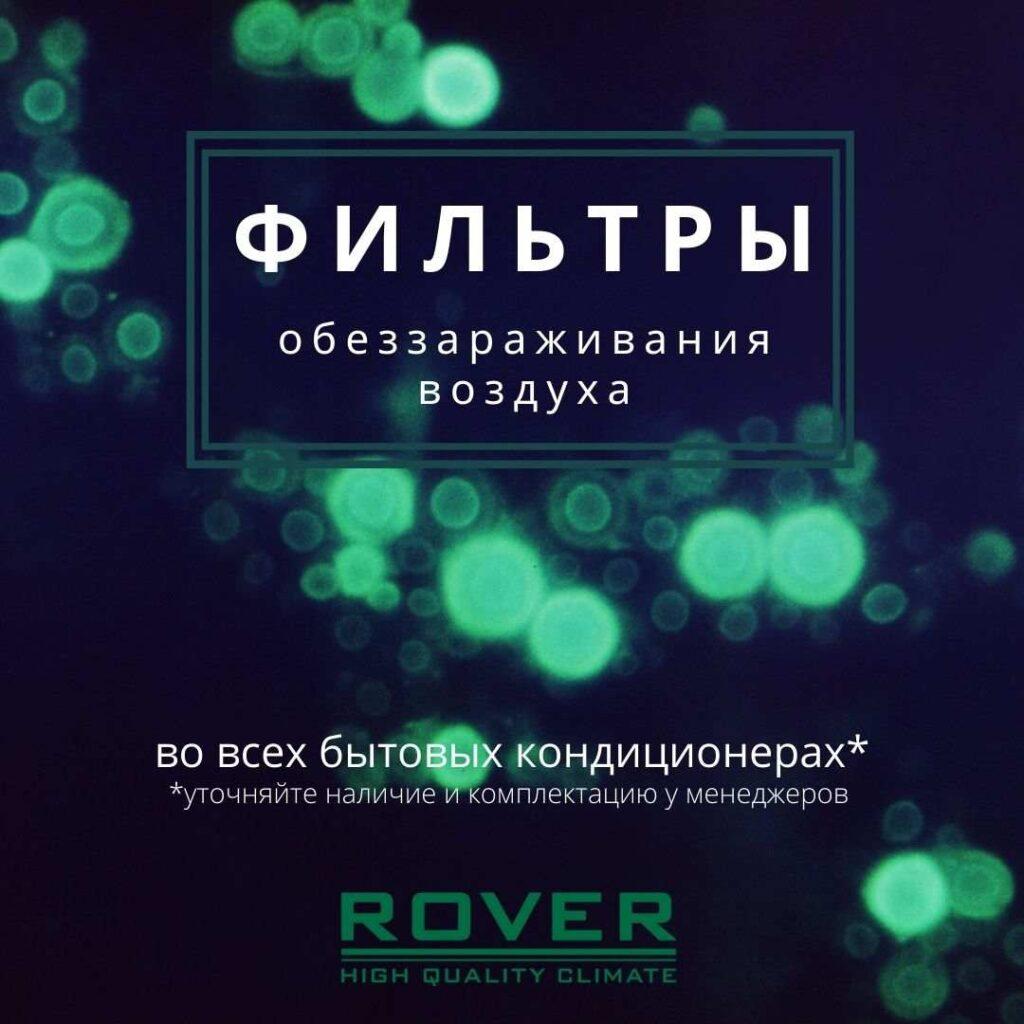 Фильтры и очистка кондиционеров ROVER