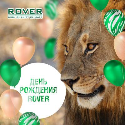 День рождения бренда ROVER - ВЕНТКЛИМАТ